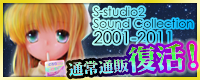 S-studio2 Sound Collectionの通常通販が復活!