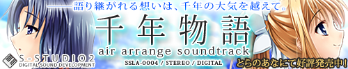 S-studio2 / 千年物語 ~air arrange soundtrack~